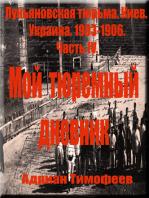 Адриан Тимофеев Лукьяновская тюрьма. Киев Украина.1903