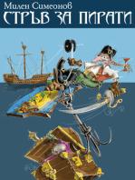 Стръв за пирати (Bulgarian edition)