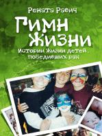 Гимн жизни. Истории жизни детей, победивших рак
