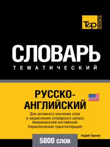 Русско-английский (американский) тематический словарь. 5000 слов. Кириллическая транслитерация