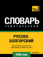Русско-болгарский тематический словарь. 7000 слов