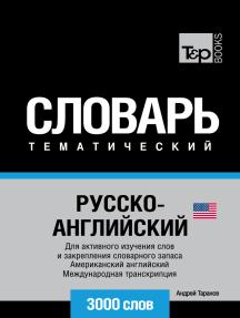 Русско-английский (американский) тематический словарь. 3000 слов. Международная транскрипция