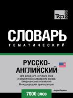 Русско-английский (американский) тематический словарь. 7000 слов. Международная транскрипция