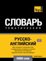 Русско-английский (британский) тематический словарь. 5000 слов. Кириллическая транслитерация