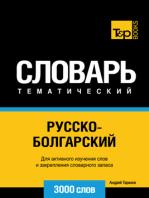 Русско-болгарский тематический словарь. 3000 слов