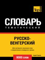 Русско-венгерский тематический словарь. 9000 слов