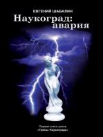 Наукоград: авария