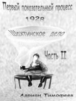 Первый показательный процесс 1928. Шахтинское дело. Часть II. Адриан Тимофеев.