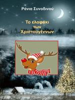 Το ελαφάκι των Χριστουγέννων