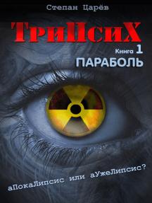 TriPsyX. Book 1: ParaEmpathy