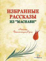 Избранные рассказы из «Маснави»