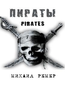 Pirates (Пираты)