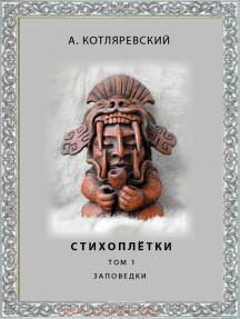 Sonneteer`s - Book I (Стихоплётки Книга 1)
