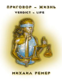 The verdict - Life (Приговор - жизнь)