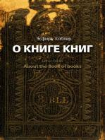 О Книге книг