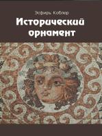Исторический орнамент
