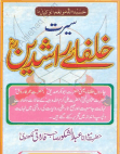 seerat-khulafa-e-rashidee