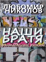 Наши Братя /Български език/