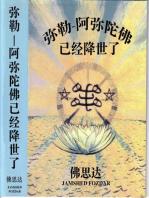 弥勒-阿弥陀佛已经降世了 Buddha Maitrya-Amitabha Has Appeared