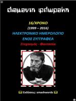 Το ηλεκτρονικό ημερολόγιο ενός συγγραφέα (1999 - 2016)