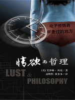 情欲与哲理 (Lust & Philosophy, simplified Chinese edition)