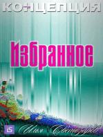 Избранное (Izbrannoye)