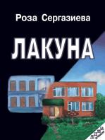 ЛАКУНА