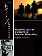 The Short Happy Life of Francis Macomber [Bulgarian]
