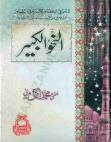 nahw-al-kabeer Free download PDF and Read online
