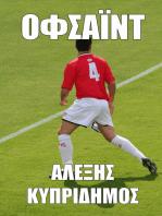 Οφσάιντ!