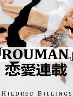 """""""Rouman."""" (Lesbian Romance)"""