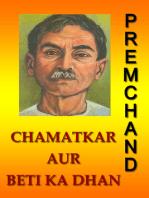 Chamatkar Aur Beti Ka Dhan (Hindi)