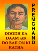 Doodh ka Daam Aur Do Bailon ki Katha (Hindi)