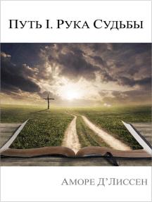 Путь I. Рука судьбы