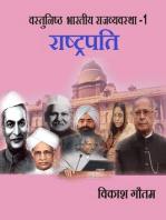 Vastunishth Bhartiya Rajvyavastha -1
