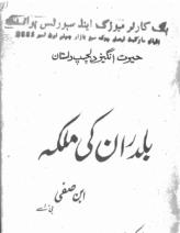 1434530100 - Baldran Ki Malika by Ibne Safi