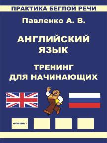Английский язык, Тренинг для начинающих, Практика беглой речи, Павленко А.В.