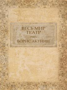 Ves' mir teatr:  Russian Language