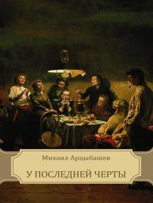 U poslednej cherty: Russian Language