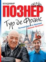 Tur de Frans. Puteshestvie po Francii s Ivanom Urgantom: Russian Language