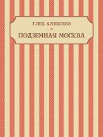 Podzemnaja Moskva