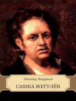 Sashka Zhegulev