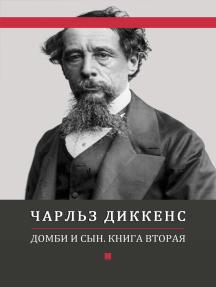 Dombi i syn. Kniga vtoraja: Russian Language