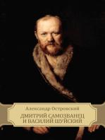 Dmitrij Samozvanec i Vasilij Shujskij