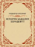 Istorija Badalii Herodsfut