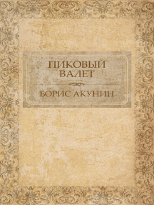 Pikovyj valet:  Russian Language