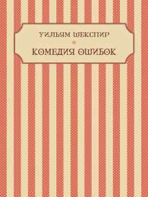 Komedija oshibok: Russian Language