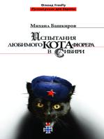 Ispytanija ljubimogo kota fjurera v Sibiri: Russian Language
