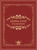 Krasnokozhie