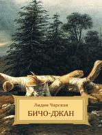 Bicho-dzhan
